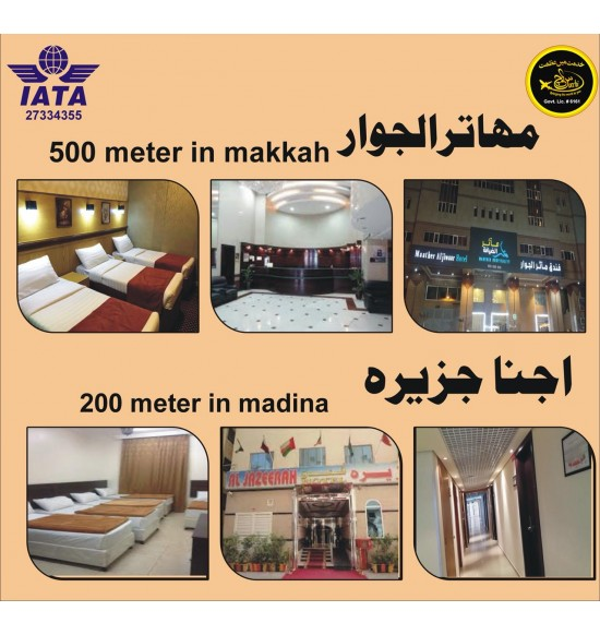 3 Star Umrah Package (Comming Soon)