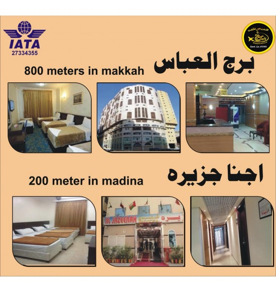 2 Star Umrah Package (Comming soon)