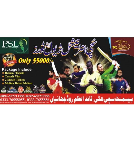 PSL Match